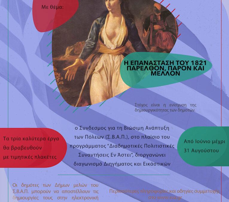 Διαγωνισμός Διηγήματος και Εικαστικών με θέμα «Η επανάσταση του 1821 – παρελθόν, παρόν και μέλλον» από τον Σύνδεσμο για τη Βιώσιμη Ανάπτυξη των Πόλεων