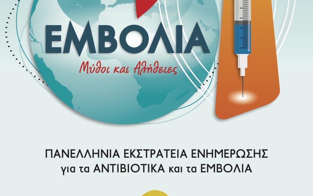 Ελληνικό Διαδημοτικό Δίκτυο Υγιών Πόλεων: Δράση Ενημέρωσης και Ευαισθητοποίησης του πληθυσμού σχετικά με τους Εμβολιασμούς