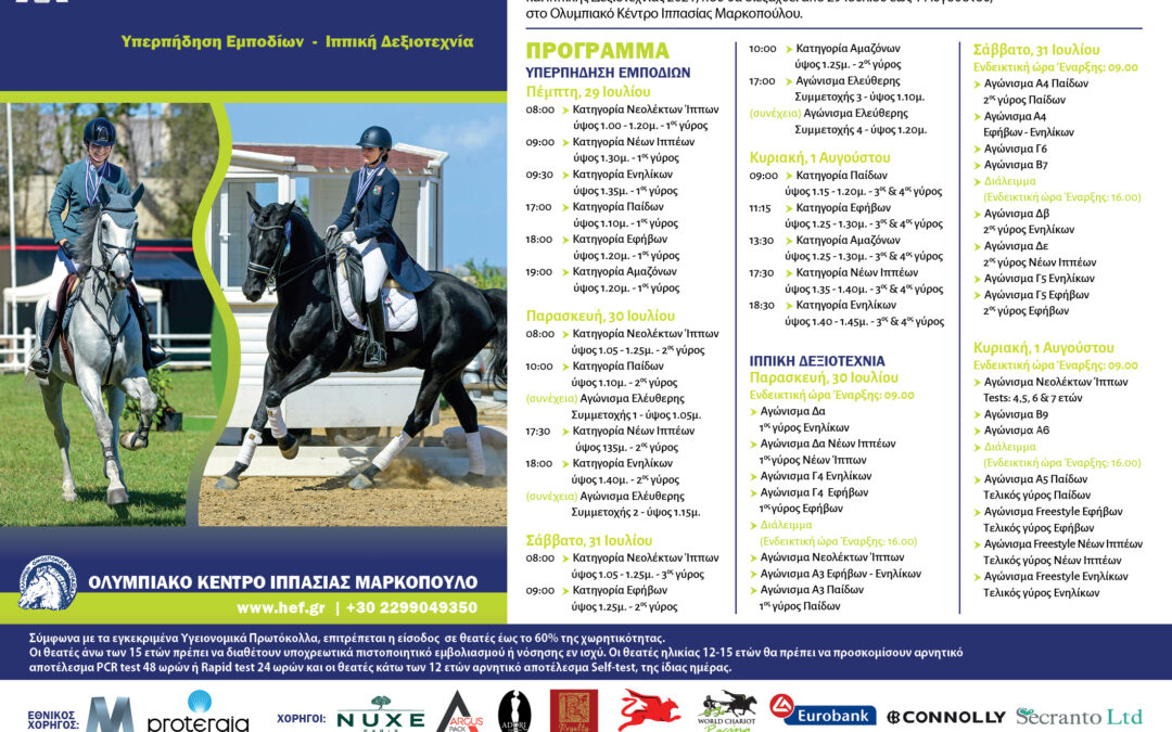 Το Μ| Πρωτάθλημα Ιππασίας από 29/7-1/8 στο Μαρκόπουλο