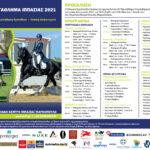 Το Μ  Πρωτάθλημα Ιππασίας από 29/7-1/8 στο Μαρκόπουλο