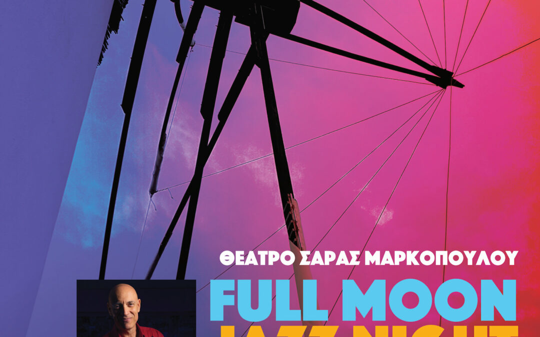 Αυγουστιάτικη πανσέληνος με τζαζ συναυλία του Δημήτρη Βασιλάκη,στο ανοιχτό θέατρο Σάρας Μαρκοπούλου