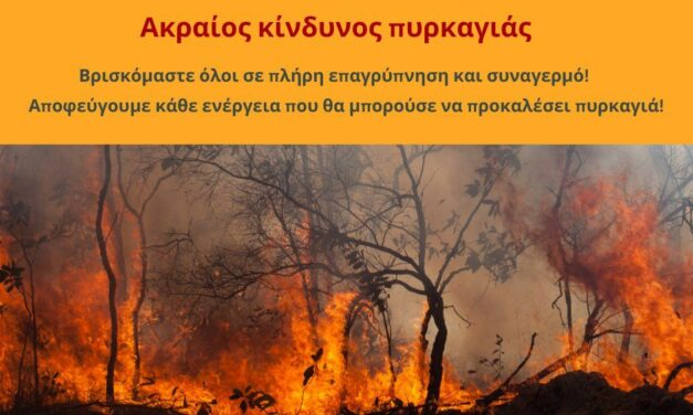 Προληπτική απαγόρευση κυκλοφορίας οχημάτων σε δρόμους του Δήμου Μαρκοπούλου, αύριο Κυριακή 22-8-2021, λόγω ακραίου κινδύνου εκδήλωσης πυρκαγιάς