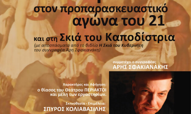 Επετειακή εκδήλωση – δρώμενο για τα 200 χρόνια από την Ελληνική Επανάσταση: «Το Θέατρο στον προπαρασκευαστικό αγώνα του 1821και στη Σκιά του Καποδίστρια»