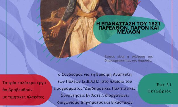 Παράταση για τον Διαγωνισμό Διηγήματος και Εικαστικών με θέμα «Η επανάσταση του 1821 – παρελθόν, παρόν και μέλλον» από τον Σύνδεσμο για τη Βιώσιμη Ανάπτυξη των Πόλεων