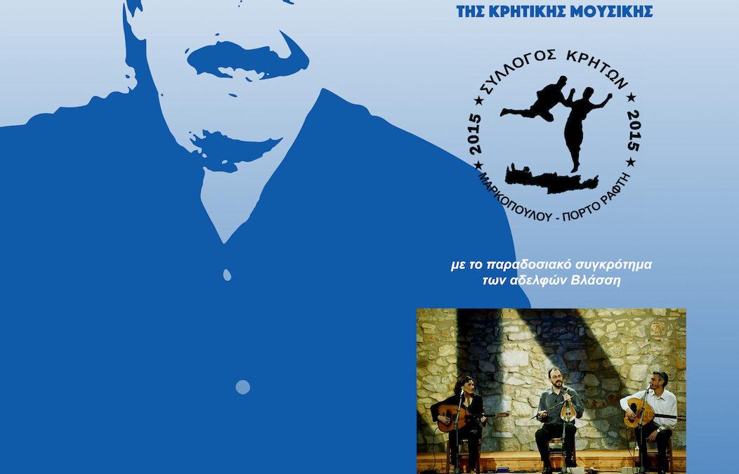 «30 χρόνια χωρίς τον Κώστα Μουντάκη»: Μουσική εκδήλωση – αφιέρωμα στον πρωτομάστορα της κρητικής μουσικής, στο ανοιχτό θέατρο Σάρας Μαρκοπούλου