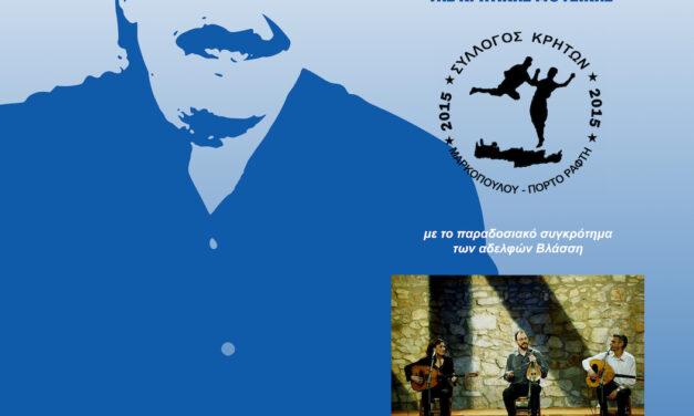Αναβολή και μετάθεση μουσικής εκδήλωσης «30 χρόνια χωρίς τον Κώστα Μουντάκη» – αφιερώματος στον πρωτομάστορα της κρητικής μουσικής, λόγω εθνικού πένθους