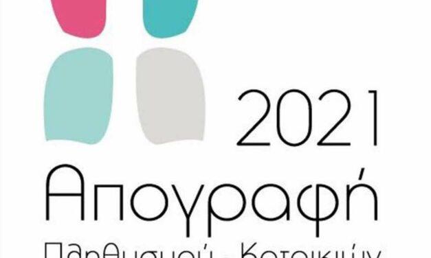 ΓΕΝΙΚΕΣ ΑΠΟΓΡΑΦΕΣ ΚΤΙΡΙΩΝ & ΠΛΗΘΥΣΜΟΥ – ΚΑΤΟΙΚΙΩΝ 2021