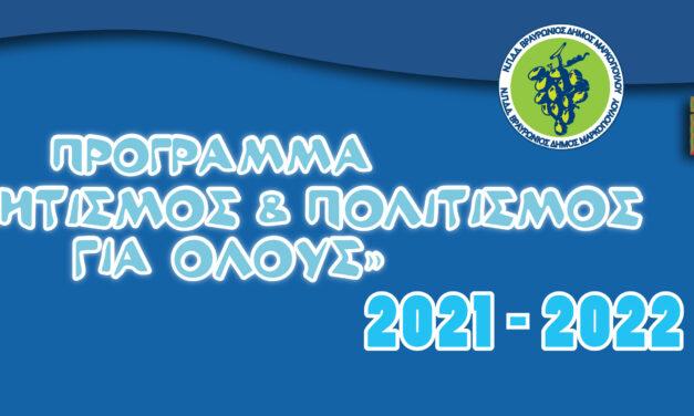 Έναρξη εγγραφών για το Πρόγραμμα «Αθλητισμός και Πολιτισμός για Όλους» του Δήμου Μαρκοπούλου