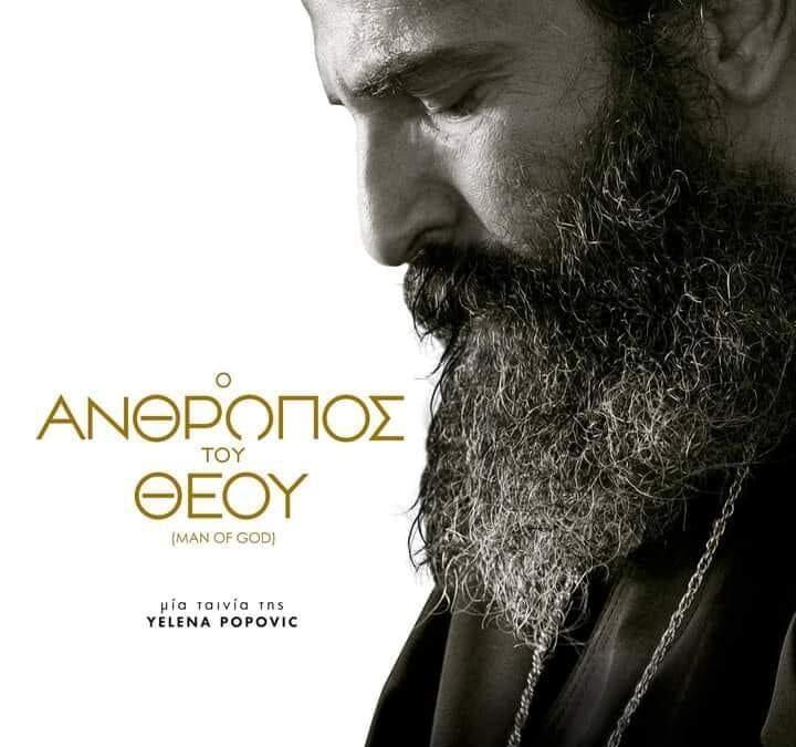 Το ανανεωμένο Δημοτικό Κινηματοθέατρο Μαρκοπούλου «Άρτεμις» συνεχίζει για 2η εβδομάδα την προβολή του απόλυτου κινηματογραφικού γεγονότος «No Time To Die» και της ταινίας των συγκλονιστικών ερμηνειών «Ο Άνθρωπος του Θεού»