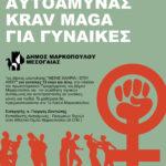 Πρωτοποριακό Πρόγραμμα εκμάθησης τεχνικών αυτοάμυνας και αυτοπροστασίας σε γυναίκες, γονείς και παιδιά, εγκαινιάζει ο Δήμος Μαρκοπούλου Μεσογαίας