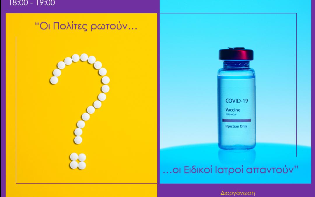 Διαδικτυακή Ημερίδα Ελληνικού Διαδημοτικού Δικτύου Υγιών Πόλεων: «Covid-19 & Εμβολιασμός – Οι πολίτες ρωτούν, οι Ειδικοί Ιατροί απαντούν»