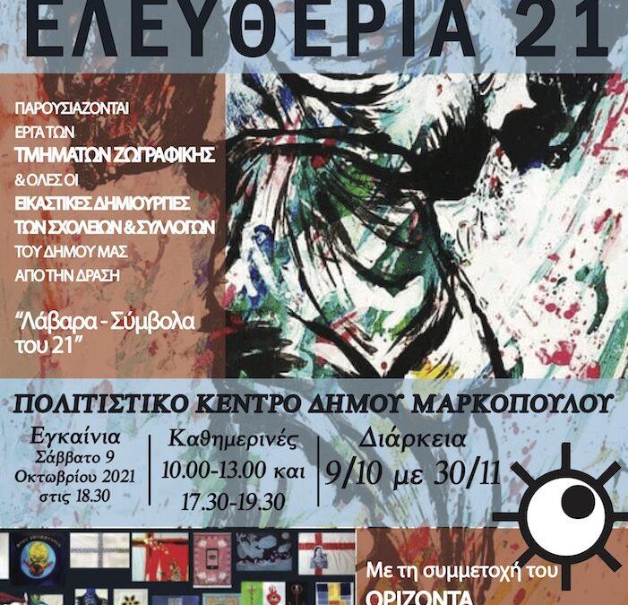 Εγκαίνια της επετειακής εικαστικής έκθεσης «ΕΛΕΥΘΕΡΙΑ 21» στο Πολιτιστικό Κέντρο του Δήμου Μαρκοπούλου