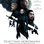 Το ανανεωμένο Δημοτικό Κινηματοθέατρο Μαρκοπούλου «Άρτεμις» παρουσιάζεισε Α΄προβολή την ξεκαρδιστική περιπέτεια κινουμένων σχεδίων «Κοντορίτο» και το ιστορικό επικό δράμα«Η Τελευταία Μονομαχία»