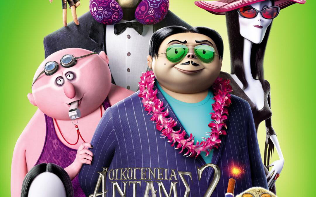 Το Δημοτικό Κινηματοθέατρο Μαρκοπούλου «Άρτεμις» παρουσιάζει  σε Α΄προβολή τη ξεκαρδιστική ταινία κινουμένων σχεδίων «Οικογένεια Άνταμς 2»  και τη δραματική ταινία του Πέδρο Αλμοδόβαρ «Παράλληλες Μητέρες»