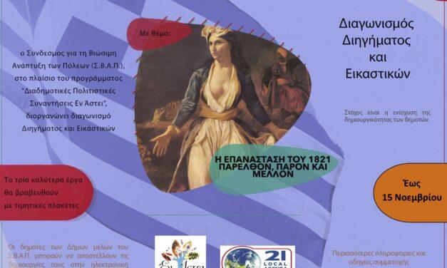 Παράταση μέχρι τις 15 Νοεμβρίου για τον Διαγωνισμό Διηγήματος και Εικαστικών με θέμα «Η επανάσταση του 1821 – παρελθόν, παρόν και μέλλον» από τον Σύνδεσμο για τη Βιώσιμη Ανάπτυξη των Πόλεων