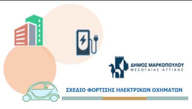 Διεξαγωγή έρευνας στο πλαίσιο εκπόνησης του Σχεδίου Φόρτισης Ηλεκτρικών Οχημάτων του Δήμου Μαρκοπούλου – Μεσογαίας